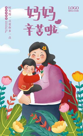 手绘清新母亲节海报 PSD