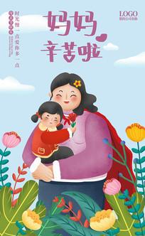 手绘清新母亲节海报