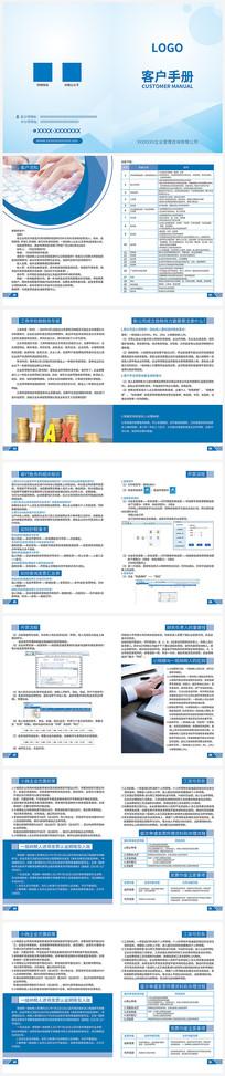 税务企业管理咨询公司画册