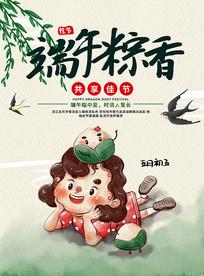 小清新水彩风端午节节日海报