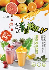 新品推荐夏季奶茶海报