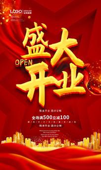 喜庆红色盛大开业海报
