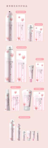 樱花系列化妆品包装设计
