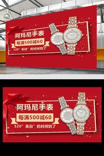 原创520淘宝手表banner海报图