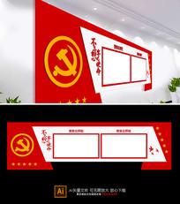 原创红色大气室内室外通用党建宣传栏