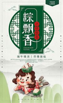 原创中国风端午节海报