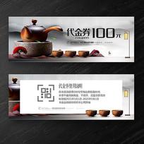 中国风茶叶茶具活动优惠券