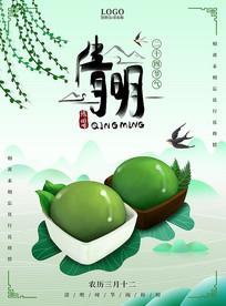 中国风清明节气海报