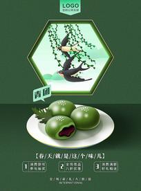 中国风青团促销海报