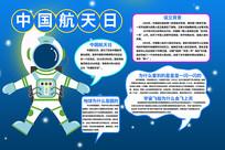中国航天日手抄报