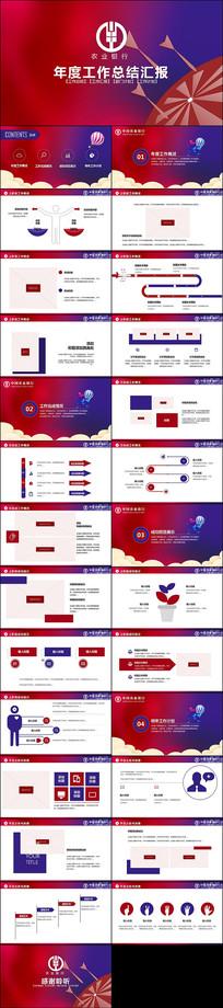 中国农业银行年终总结ppt模板