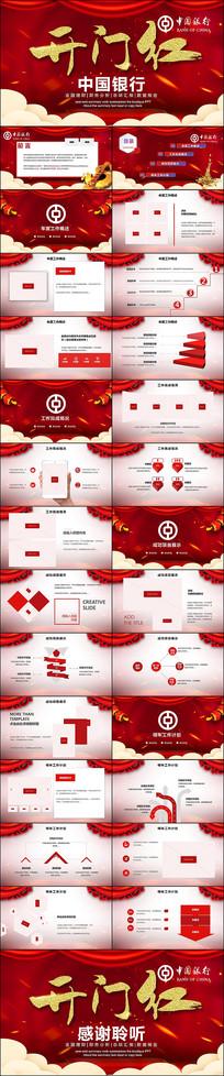 中国银行开门红年终总结计划PPT