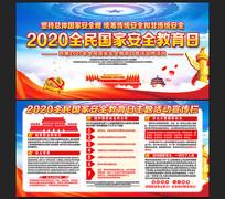 2020全民国家安全教育日宣传展板