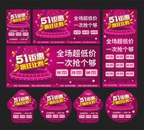 51钜惠户外宣传广告