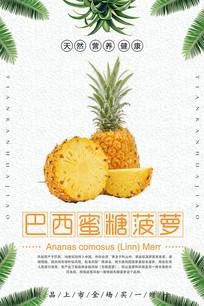 巴西蜜糖菠萝宣传海报