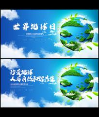 创意蓝色2020世界地球日宣传标语展板