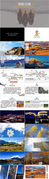 大美西藏旅游西藏文化藏式西藏风光PPT