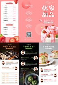 蛋糕甜品店开业活动三折页设计