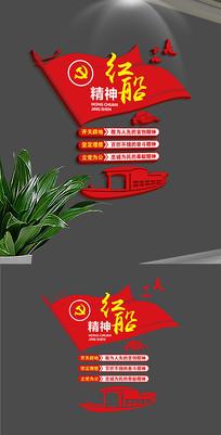 党建红船精神党建文化墙