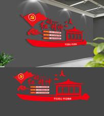 大气红色红船精神党建文化墙