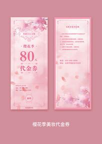 粉色樱花季美妆服装代金券