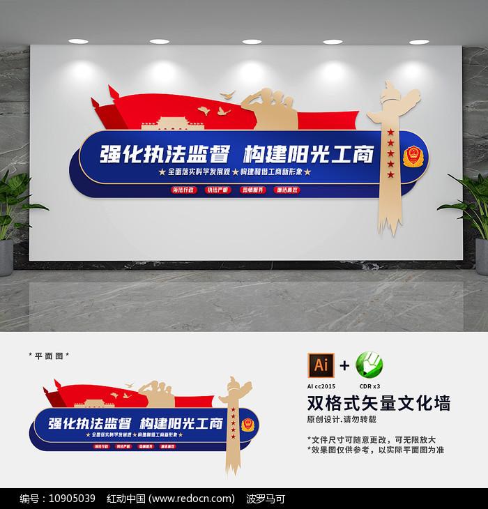 工商局标语基层党建文化墙图片
