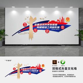 工商所基层党建文化墙