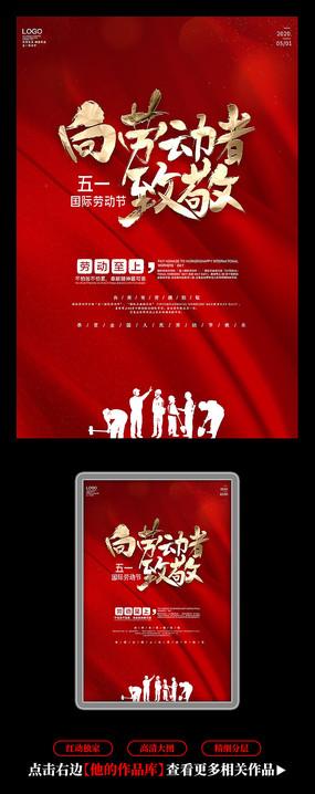 红色51劳动节促销宣传活动海报