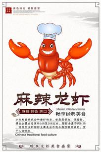 简约麻辣龙虾美食海报