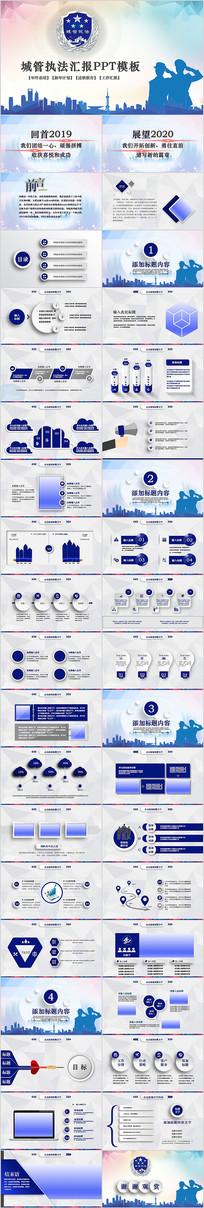 蓝色大气城管执法城市管理年终总结PPT