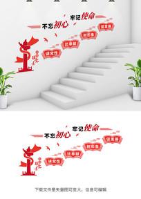 楼梯楼道宣传标语党建文化墙