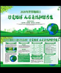 绿色2020世界地球日宣传栏展板