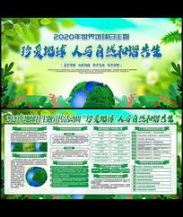 绿色2020世界地球日主题展板宣传栏