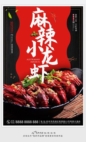 美食麻辣小龙虾促销海报设计