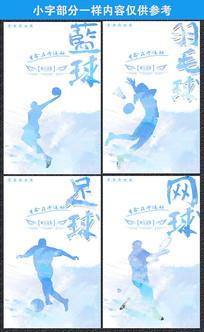 浅蓝色水彩运动挂画