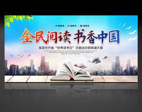全民阅读书香中国舞台展板