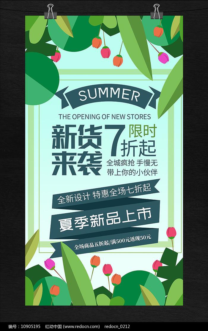 商超夏季新品上市海报图片