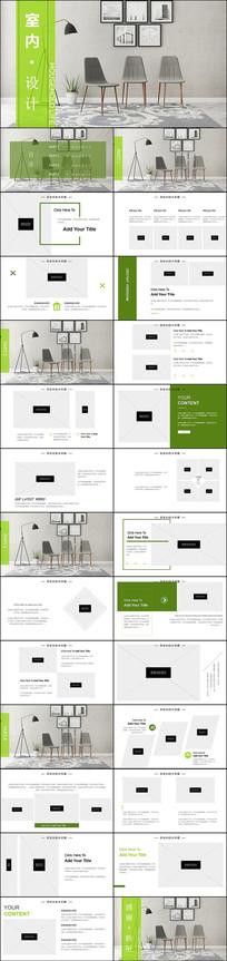 室内装修案例设计装修公司宣传画册PPT