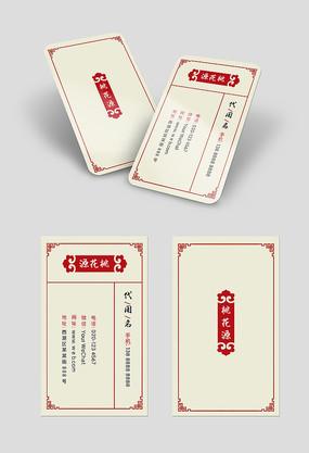 竖版传统中国风工作室个人名片
