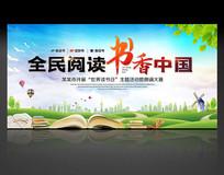 水墨全民阅读书香中国舞台背景板