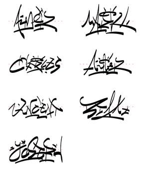涂鸦英文字体设计