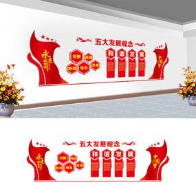 五大发展理念文化墙
