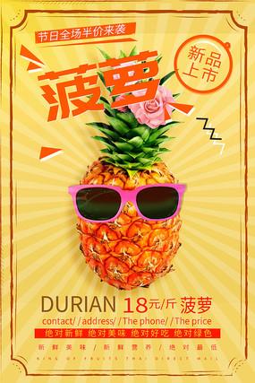新鲜菠萝新品上市海报