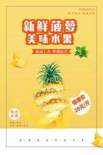 新鲜美味菠萝水果海报