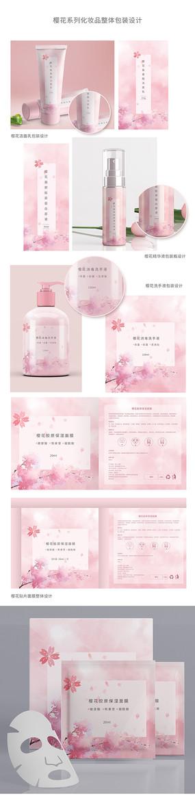 櫻花系列粉色化妝品包裝設計