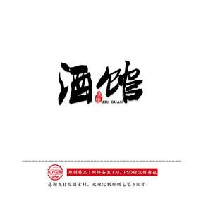 原创手写毛笔书法字体酒馆