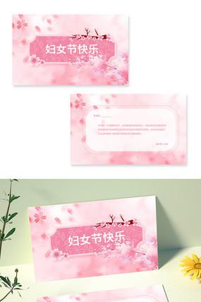 员工节日妇女节生日贺卡设计