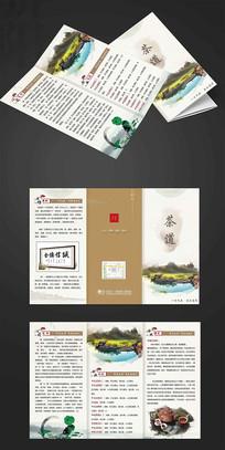 中国风茶道文化三折页