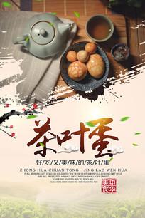 中华美食茶叶蛋海报