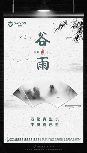 24节气谷雨水墨中国风海报